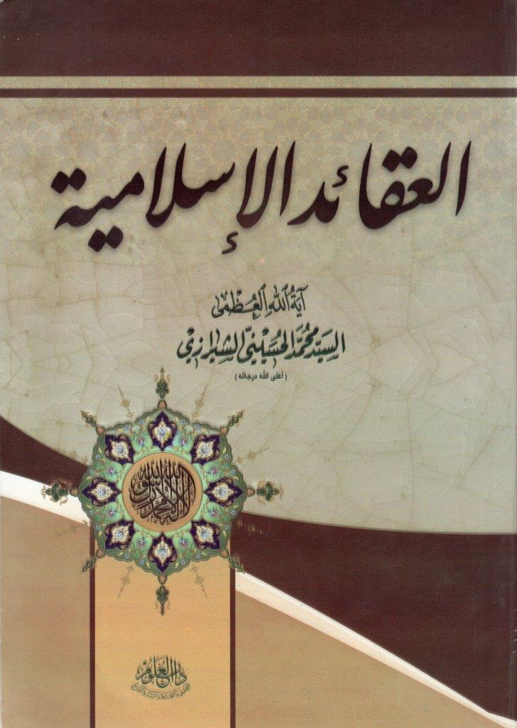 غلاف العقائد الإسلاميّة