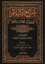 غلاف شرائع الإسلام