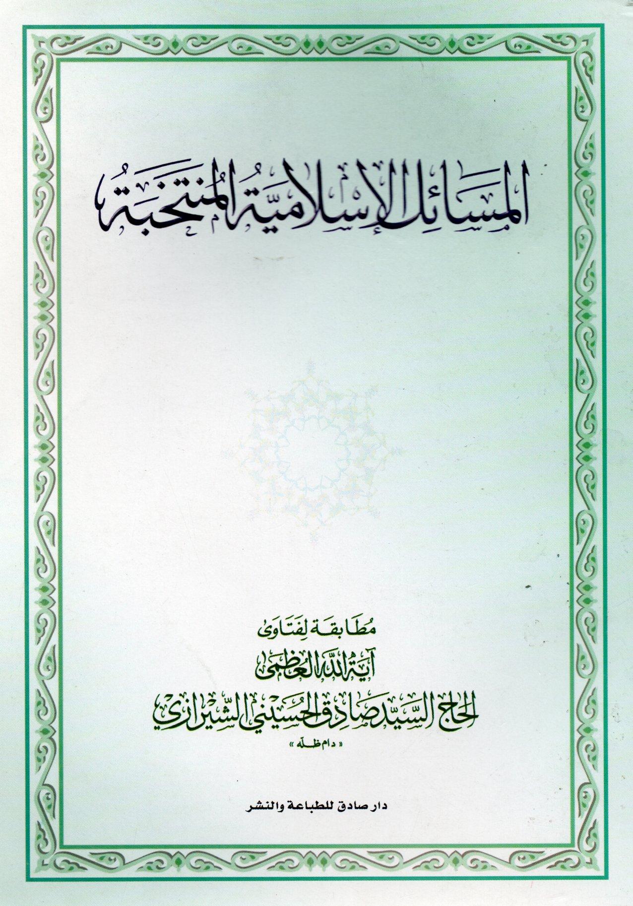 غلاف المسائل الإسلاميّة المنتخبة