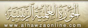 حوزه علمیه زینبیه علیها سلام در سوریه